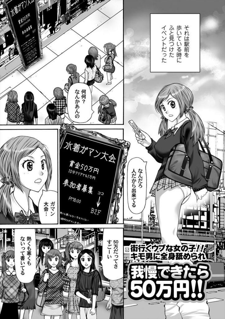 【エロ漫画】怪しいイベントに参加した女子高生がスクール水着でキモ男集団に好き放題やり放題され100万円ゲット!