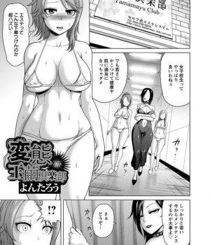 【エロ漫画】エステでマイクロビキニに着替えたJKが媚薬入り玉繭ラバーマシンに入り特別会員のオッサン達に凌辱!