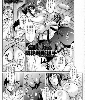 【エロ漫画】デカパイ女空手家にムラムラする思春期練習生がHな組手でアナルファックとニプルファックのコンボ!
