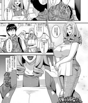 【エロ漫画】アパート管理人のパイデカ年増女がJC時代のセーラー服を着て下乳はみ出す姿でコスプレエッチ!