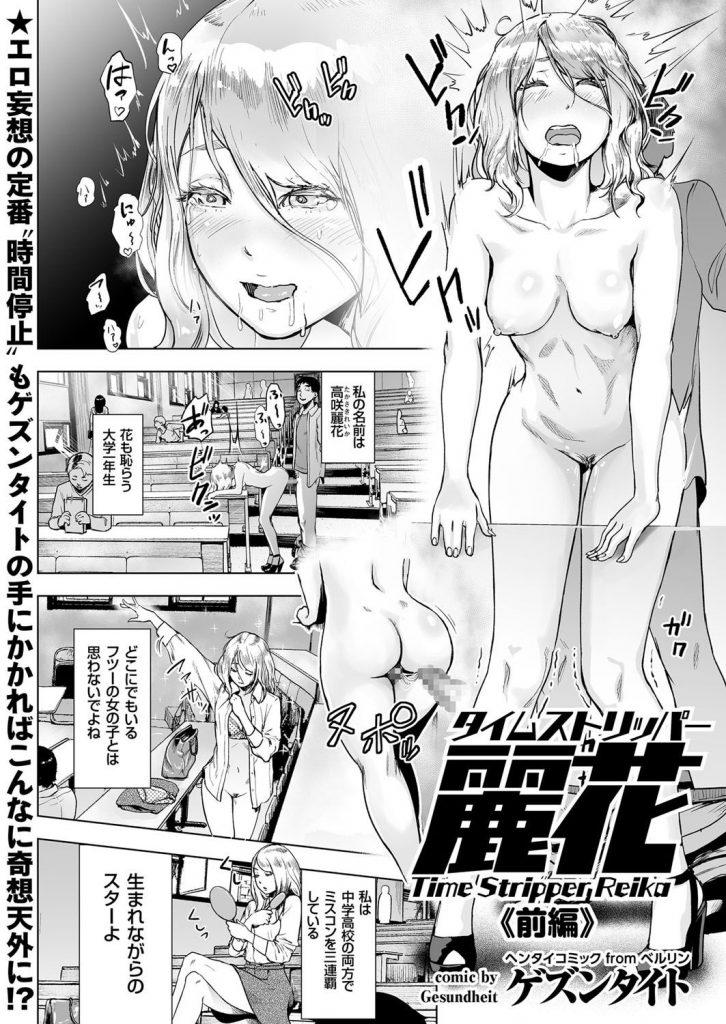 【エロ漫画】時間を止めれる特殊な能力を手にしたミスコン連覇の美人女子大生がキャンパス中の男根を逆レイプで食いまくる!