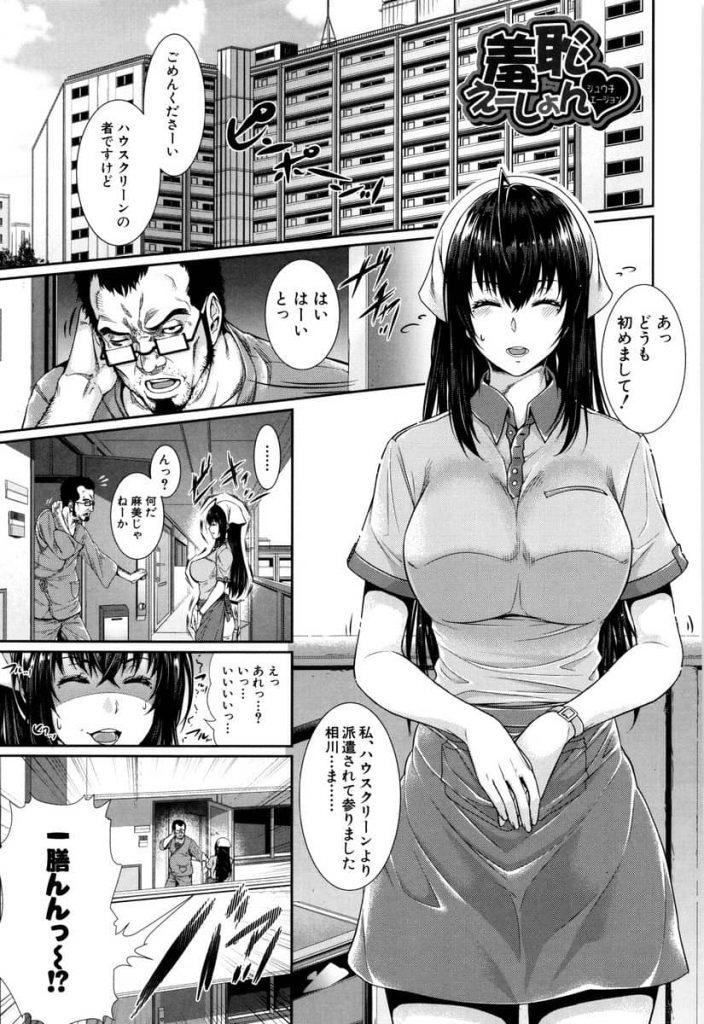 【エロ漫画】ハウスクリーニングに訪れた家で久しぶりに会った恋人同士が小説ネタのシチュエーションでイメプレH!