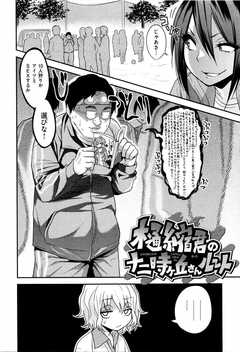 【エロ漫画】幼児体型のロリおっぱいJKがバツゲームで童貞キモオタの絶倫セックスにイキっぱなしになり完堕ち!