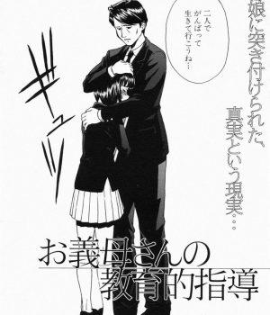 【エロ漫画】SMクラブの女王様だった義母が飼ってるM男達に輪姦されるバージンJKがペットの父親を見て絶望!