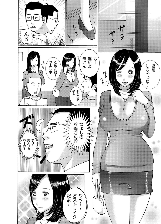【エロ漫画】小学校の教師が参観日に時間を止めて保護者のちょいタレ爆乳お母さまを時姦で好き放題ヤリたい放題!