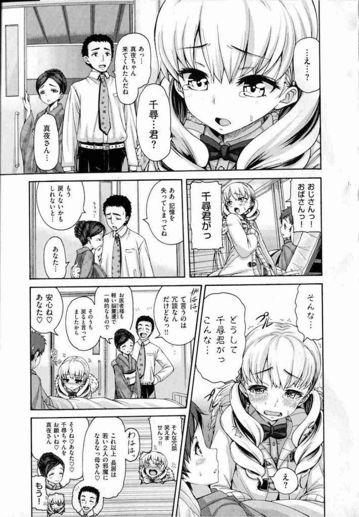 【エロ漫画】変態ドM性癖の彼女が記憶喪失の彼氏に主従関係だったと思わせSMプレイで調教され奴隷ペットに!