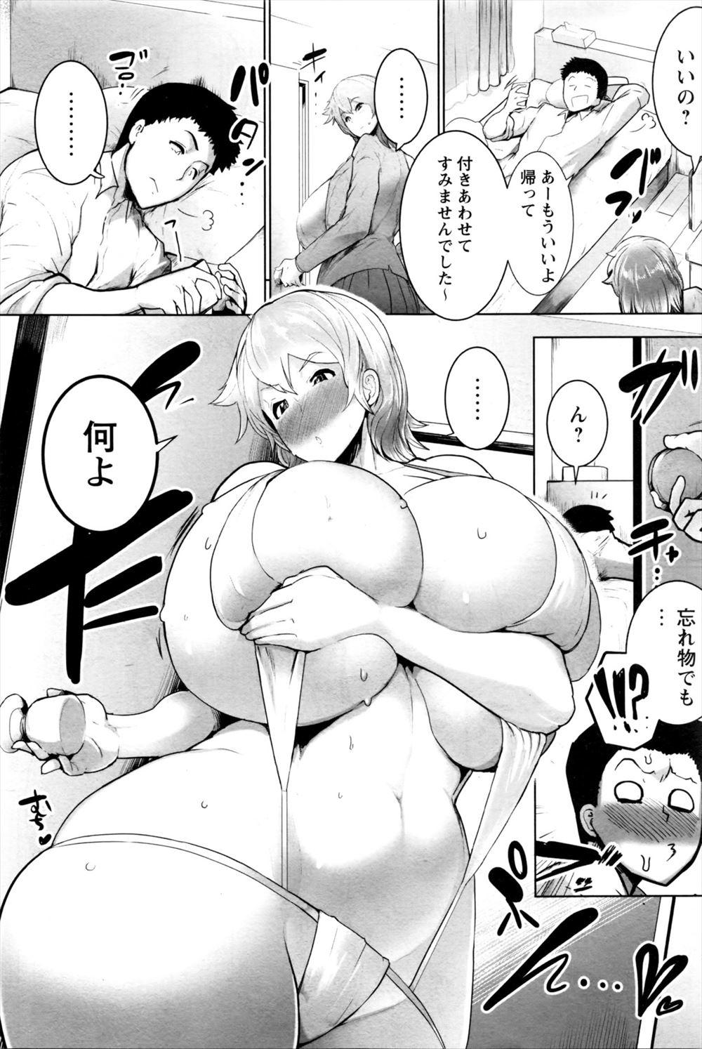 【エロ漫画】ゲーセンのUFOキャッチャーでGETしたエロ水着を凶暴な彼女に着せて陥没から飛び出すでか乳首を弄り…