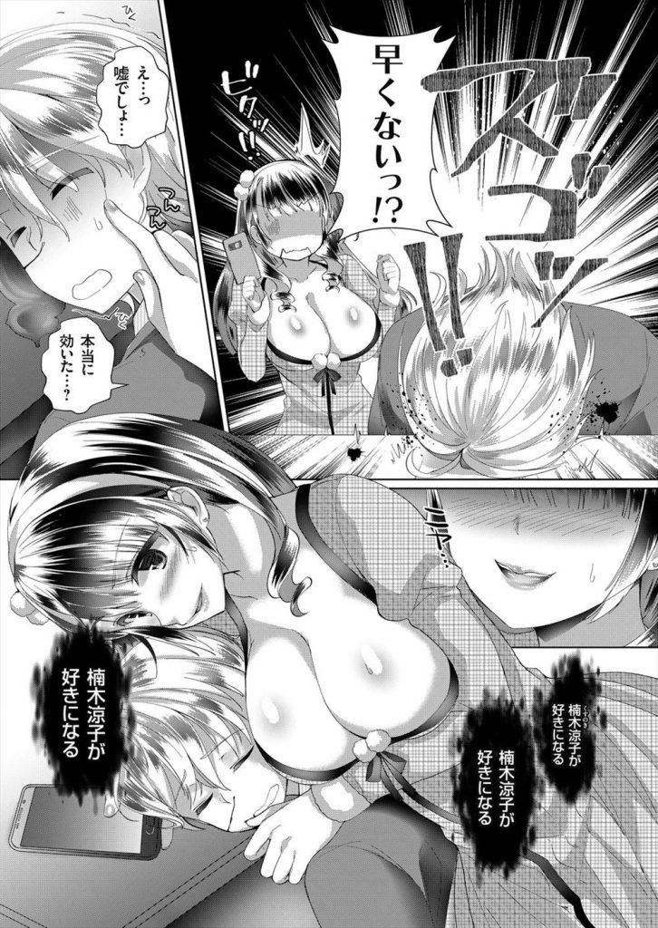 【エロ漫画】カワイイ男の子が大好きな巨乳お姉さんが色仕掛けが効かないショタにスマホの催眠あぷりを使う!
