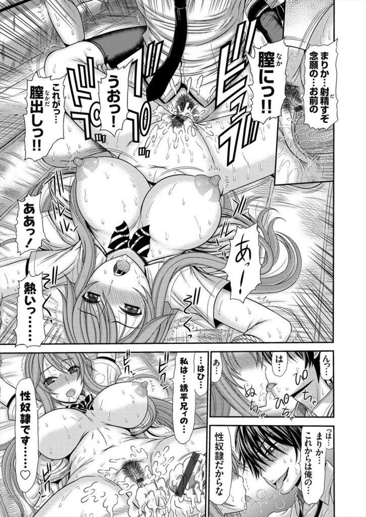 【エロ漫画】反抗期真っ最中の生意気ドスケベボディのJK妹を催眠体液で従順な性奴隷にしご主人様となった兄貴!