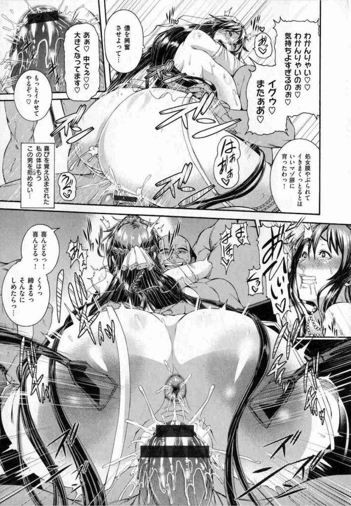 【エロ漫画】生徒会長を務める完璧女子が学長の変態オヤジに調教されニップルピアスと首輪つけマゾ豚便器堕ち!