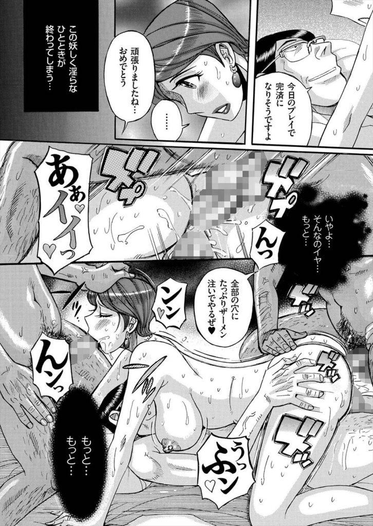 【エロ漫画】女盛りの熟れ具合でフェロモンを放つ素晴らしいボディの熟妻が旦那の浮気の代償に犯され性奴隷堕ち!