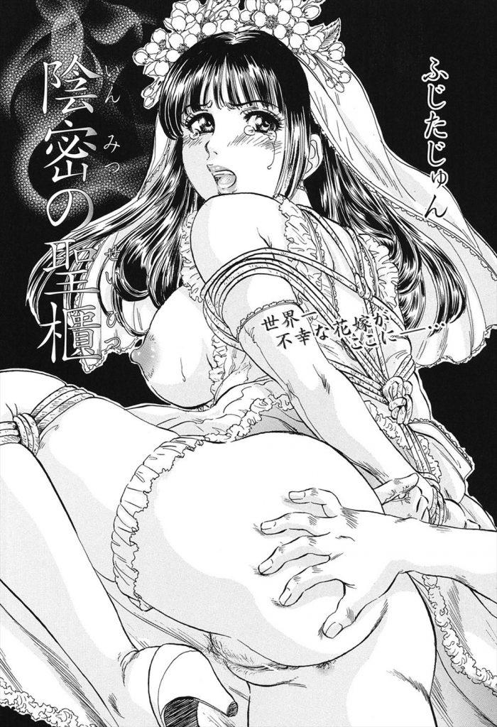 【エロ漫画】拉致されたJKが目覚めるとウエディングドレスを着せられ基地外家族の花嫁として鬼畜調教される!