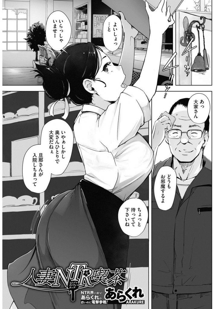 【エロ漫画】夫婦で営む喫茶店の旦那が入院し家賃を待つ代わりに商店街のアイドル奥さんを寝取るスケベ親父の大家!