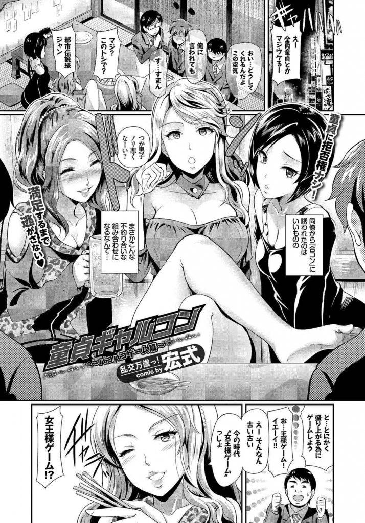 【エロ漫画】童貞合コンでエッチな巨乳お姉さま達が満足するまでエロエロゲームで盛り上がり乱交セックス!