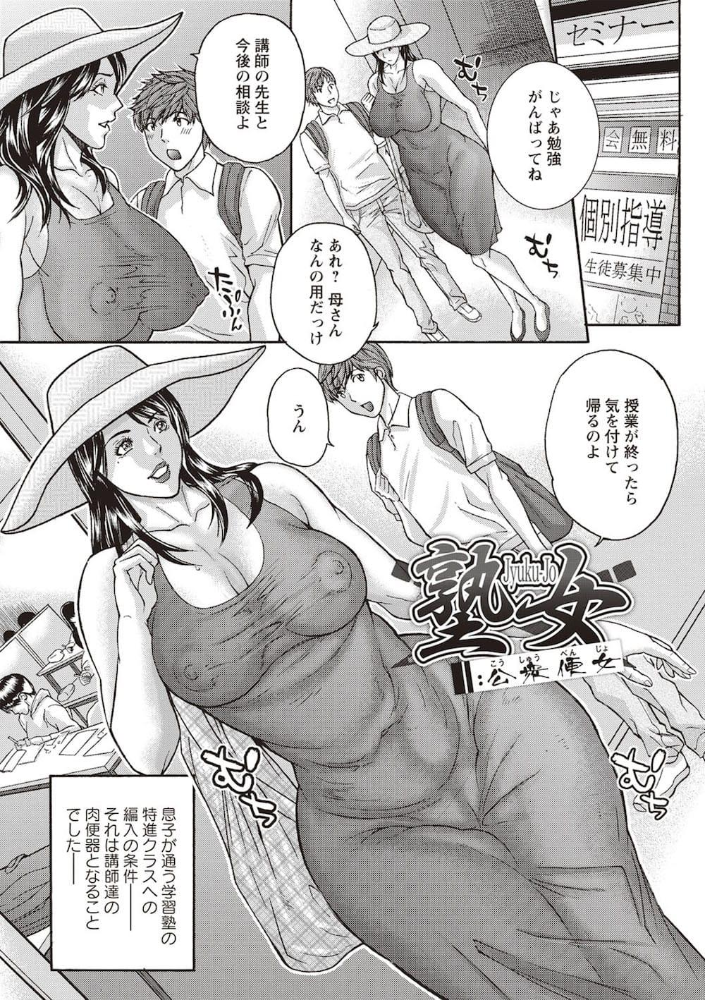 【エロ漫画】特進クラス専用公衆便女として壁穴に固定されチンポに囲まれ下品に精液と小便を欲しがる変態熟女!