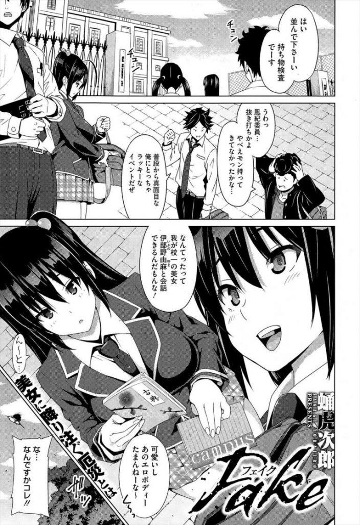 【エロ漫画】記憶喪失になった学校一の美女に偽の合成写真を見せて恋人同士だと思わせ処女マン奪うブサメン!