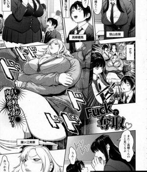 【エロ漫画】嫉妬に狂った巨女JKが肉弾逆レイプで童貞奪取しでぶ女グループに逆輪姦され壊される男子高生!