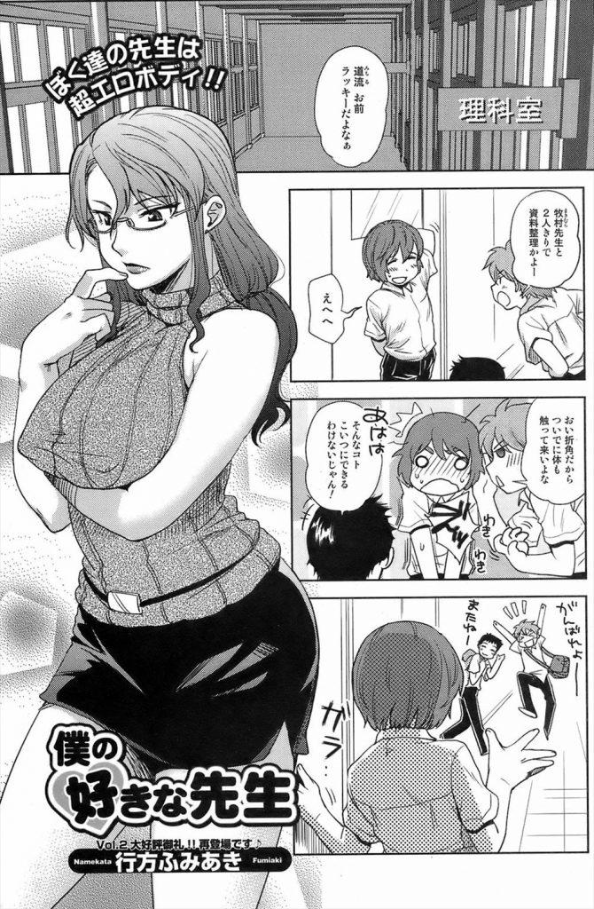 【エロ漫画】超エロボディの女先生が荷物検査で没収した電動バイブを使いオナニーしてるのを見つけた生徒が…