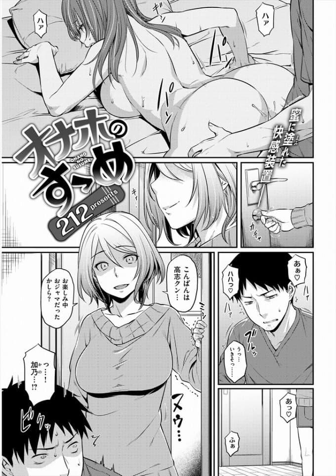 【エロ漫画】エロDVDとオナホでマスかきしてる彼氏を見つけ言い訳にキレた巨乳彼女は自ら肉ホールになる!