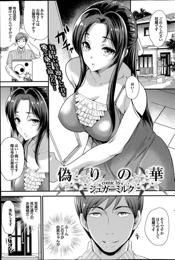 【エロ漫画】能面の美少女顔したお嬢様の歪んだ顔に興奮し言葉攻めしながら激しくレイプする花屋の男!