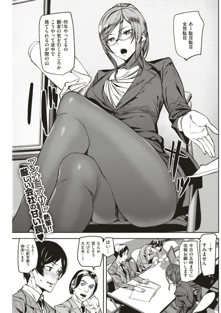 【エロ漫画】女社長に会議中に股間を弄られセクハラされる男性秘書がパンスト脚コキされ騎乗位で足指舐め!