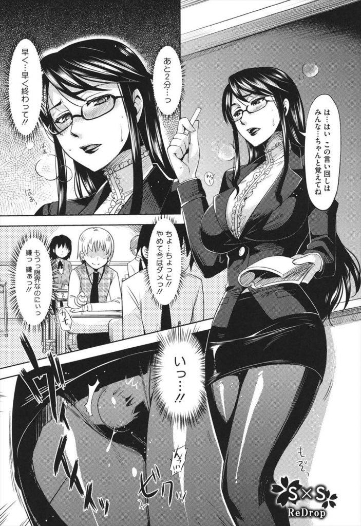 【エロ漫画】ご主人様の生徒に遠隔ローターを入れられ授業する巨乳M女教師が保健室でお仕置き膣出しSEX!