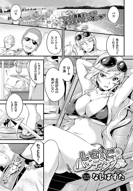 【エロ漫画】ビーチで好みの美少年を見つけては逆レイプするドSのお姉さんがバイト中のショタを搾り取る!