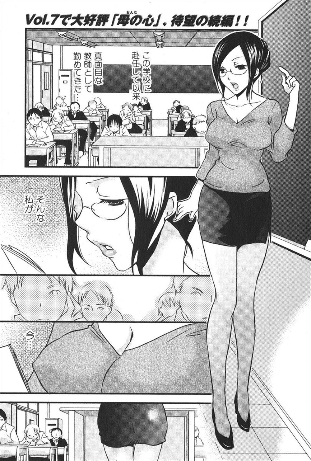 【エロ漫画】ノーブラノーパンで教壇に立ち興奮してしまう女教師を保健室で中出しファックする息子!