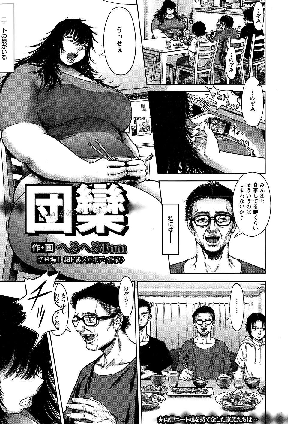 【エロ漫画】ニートの娘が役立たずの上反抗的なので父兄たちがレイプしてせめて肉奴隷として利用することで発散する!