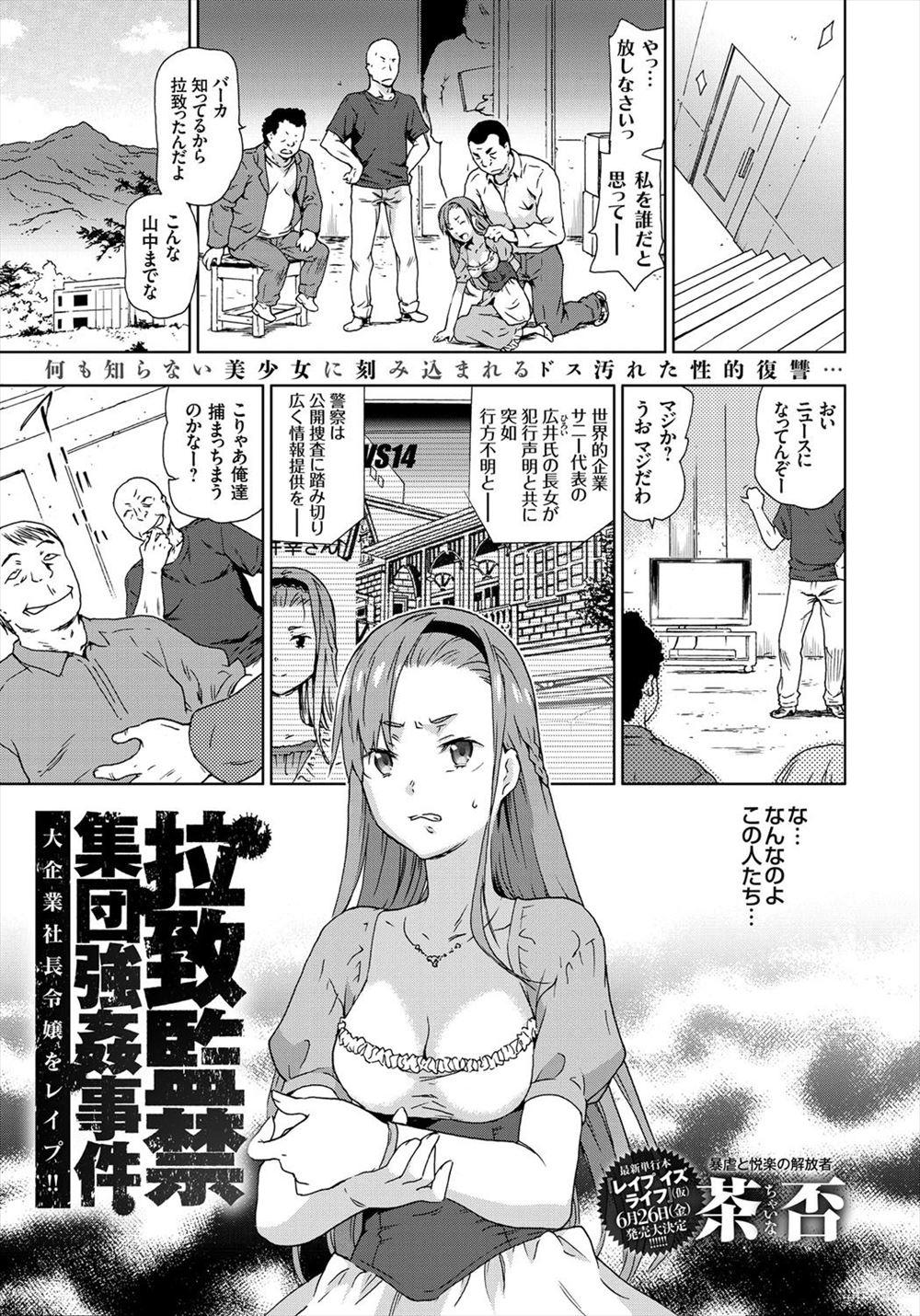 【エロ漫画】リストラされた腹いせに大企業の社長令嬢を山奥の小屋に拉致監禁して集団で輪姦レイプする!