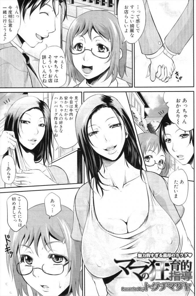 【エロ漫画】彼女の出来た息子にシースルーのエロ下着で魅力的すぎるカラダを使い女の愛し方を教える巨乳義母!