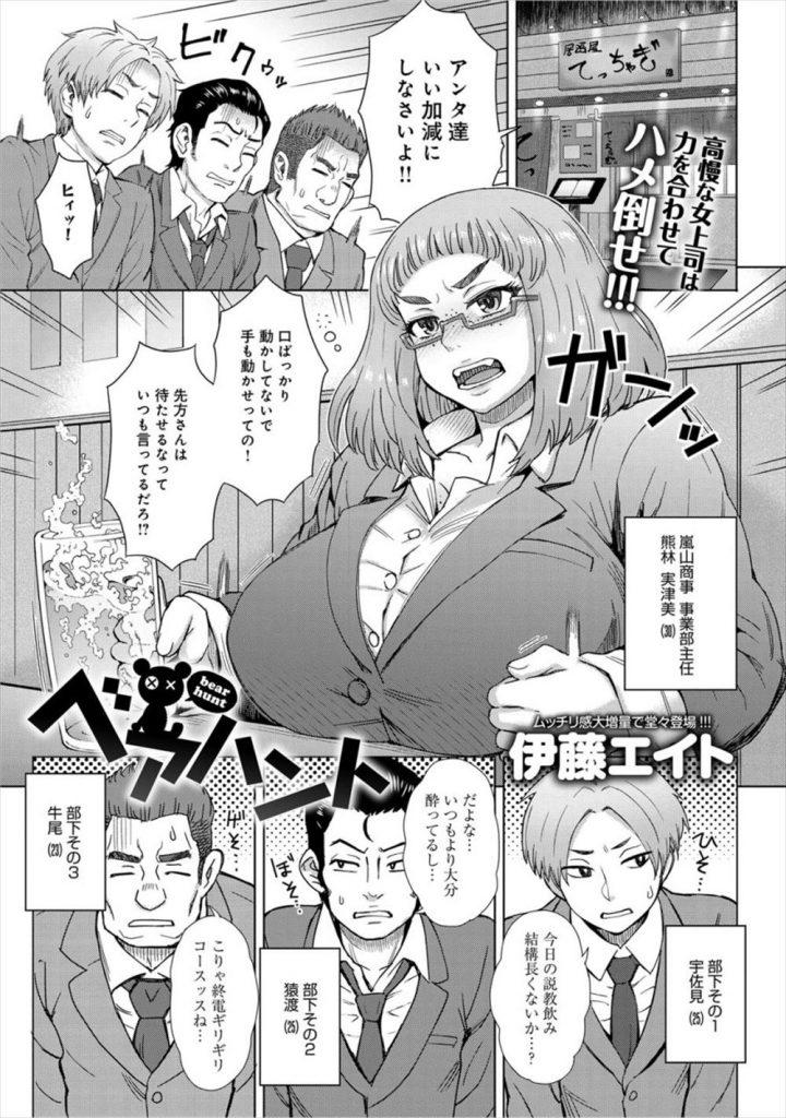 【エロ漫画】元柔道選手の高慢でか女上司の説教飲みに付き合わされた部下達が酔いつぶれた上司をレイプで逆襲!