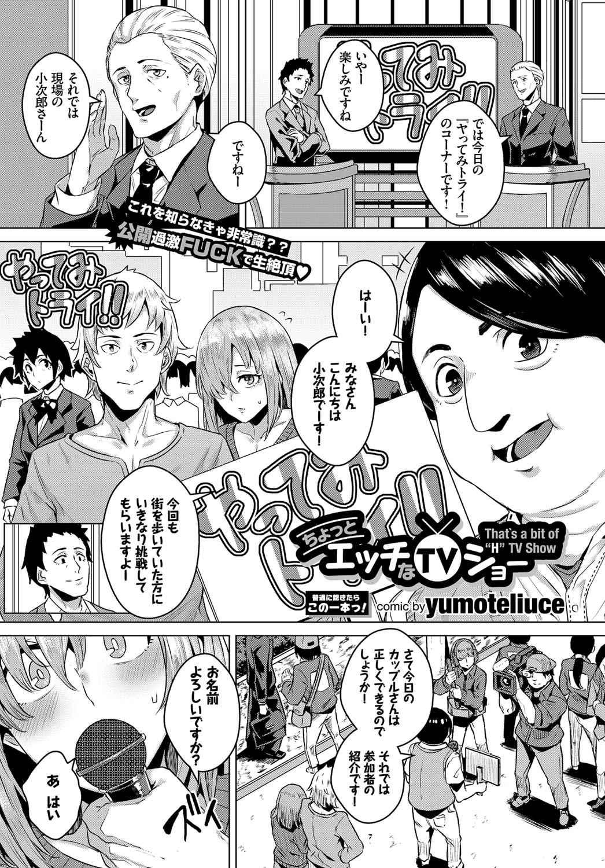 【エロ漫画】デートでクイズ番組に出演することになり何故か人前でセックスすることになってしまうが徐々に気持ちよくなってしまう!