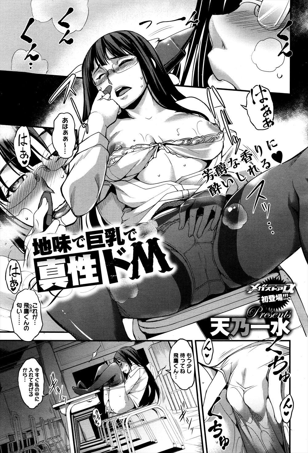 【エロ漫画】真面目だけが取り柄だと思ってた地味娘が実は真性の変態で男の飲みかけのペットボトルでオナニー!