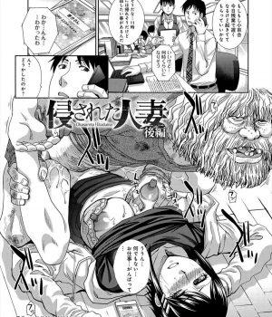 【エロ漫画】浮浪者に犯され汚チンポ中毒になった美女妻が火照った体を自慰で慰めていると浮浪者が仲間を連れて6P!