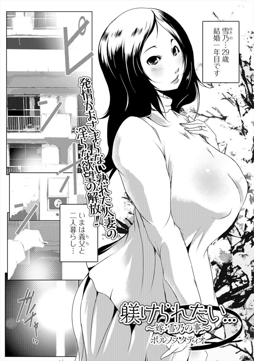 【エロ漫画】団地に住む清楚な美人妻は実は年中発情してる淫乱ビッチなのでご近所さんに性欲処理をお願いする!