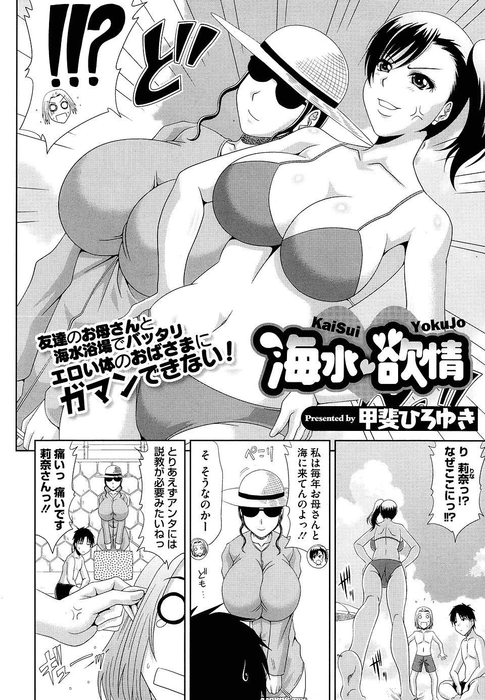 【エロ漫画】友達のお母さんと海水浴場で会いマイクロビキニのセクシーでエロい体にガマンできず青姦ファック!