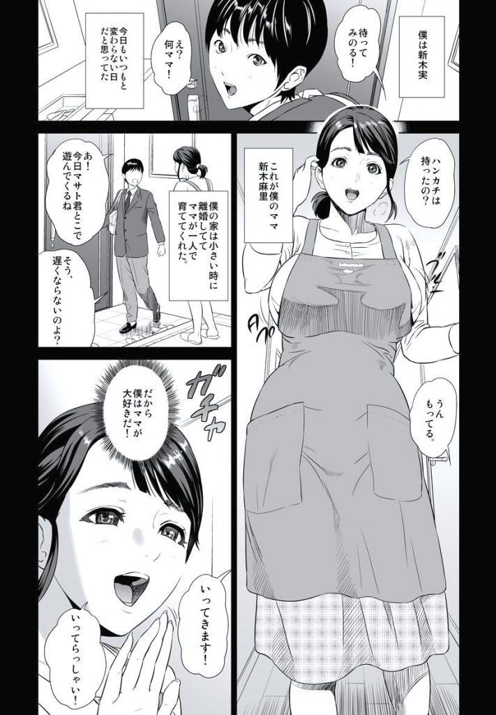 【エロ漫画】ママを女として意識した息子が作戦を練りママにビデオチャットでオナニーさせビジホに呼び出す!