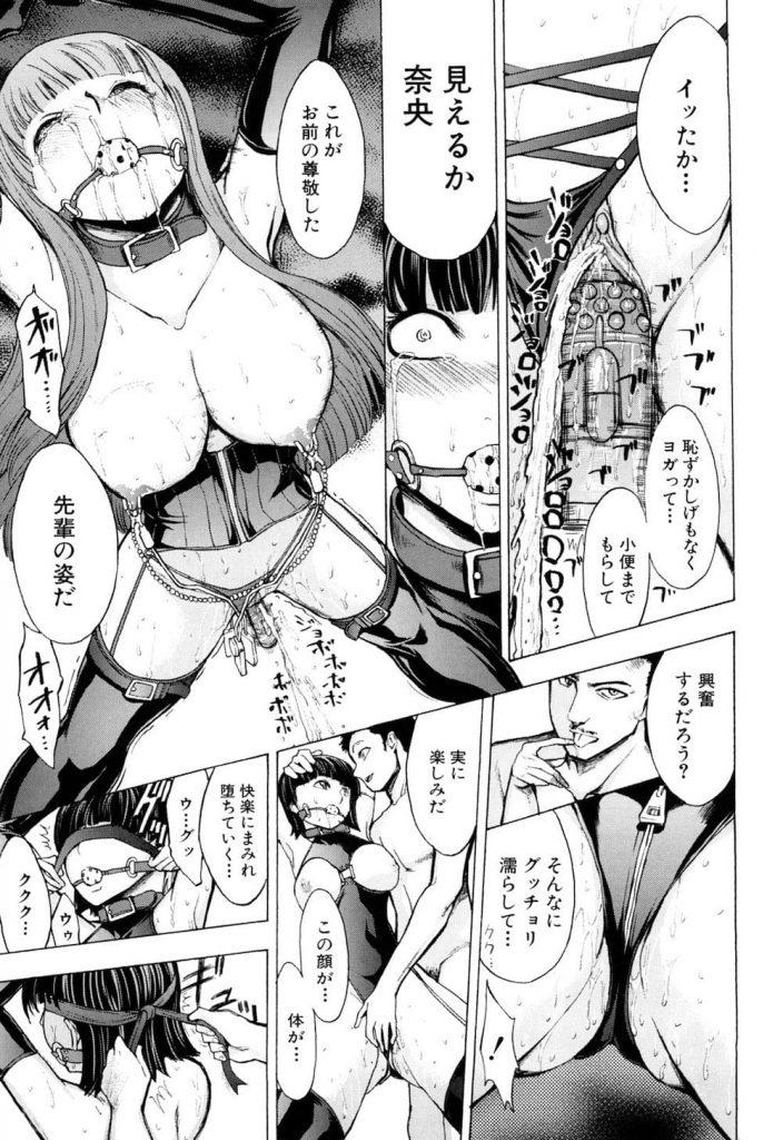 【エロ漫画】新しい公衆便女として公共物となったJKが生徒達に全ての穴にオシッコを流し込まれ鬼畜責め!