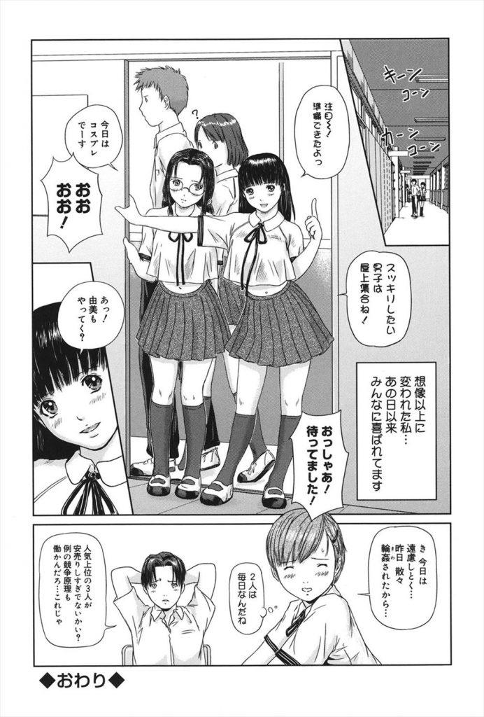 【エロ漫画】転校初日から放課後の教室でセックスし後日クラスメイトと美人女教師も一緒に乱交パーティ!
