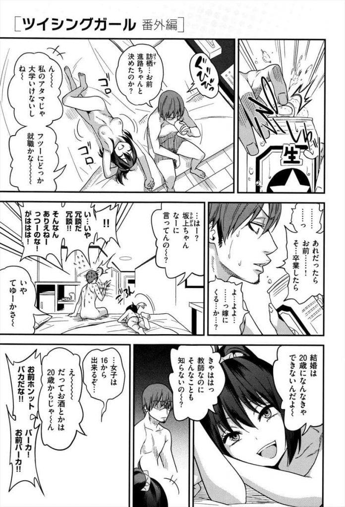 【エロ漫画】おバカJKが追試で答えを聞く毎に一発抜いてスマタで焦らして年下マンコで扱かれるドM男性教師!
