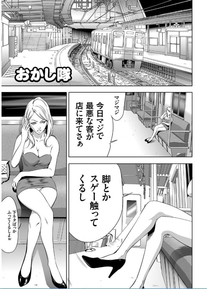 【エロ漫画】セクシードレスの金髪キャバ嬢が終電でリーマンオヤジの痴漢軍団に集団レイプで輪姦され眼射される!