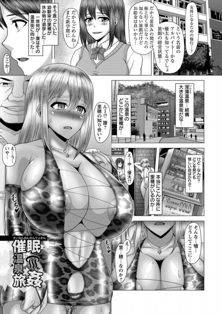 【エロ漫画】催眠で売女オナホになった彼女が温泉宿でハードプレイ専用の売春ギャルのクソビッチコンパニオンに変貌!