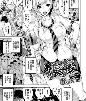 【エロ漫画】いじめられっ子のヲタトリオがギャル軍団のリーダーJKに復讐し性玩具と媚薬で粗チンにイキ狂い壊れる!