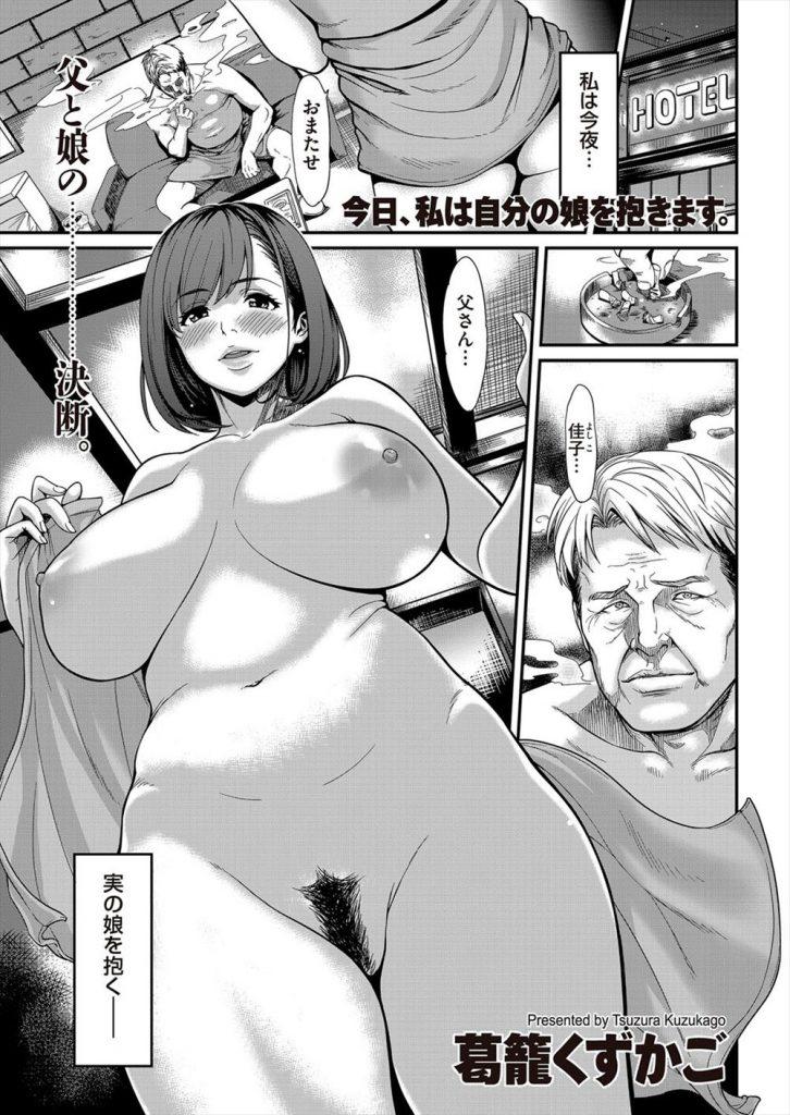 【エロ漫画】ファザコン娘が父親に似たオヤジに抱かれてるのを見て近親相姦を決意してラブホでセックスする親子!