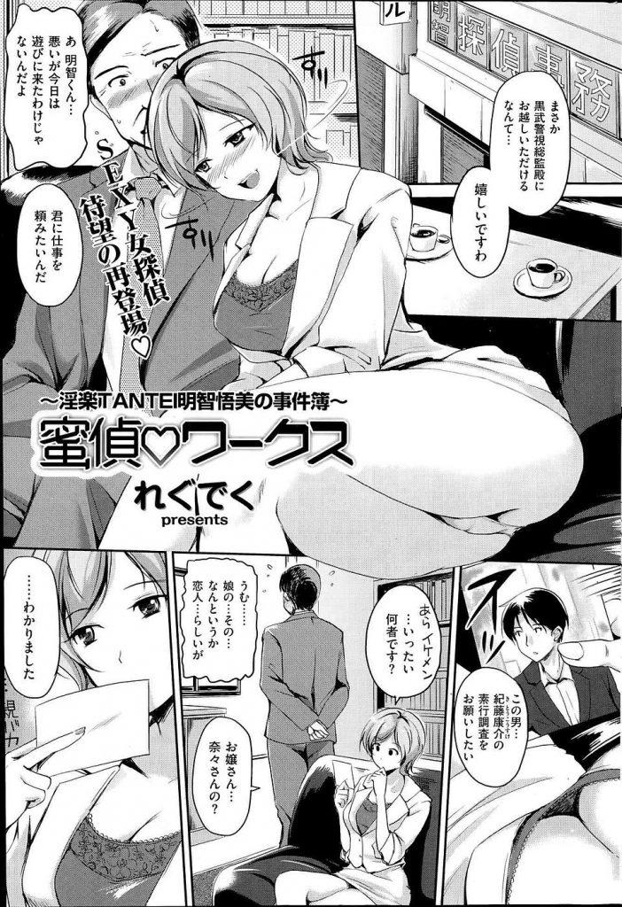 【エロ漫画】セクシーな美人女探偵が警視総監に頼まれ娘の恋人の素行調査で女二人の3Pで合わせ貝アクメ!