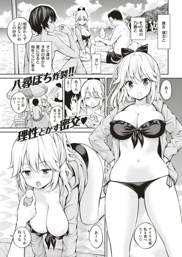 【エロ漫画】親友の妹で絶対に手を出さないと決めていたが海水浴で容赦なく誘惑され理性が崩壊して岩場で青姦!