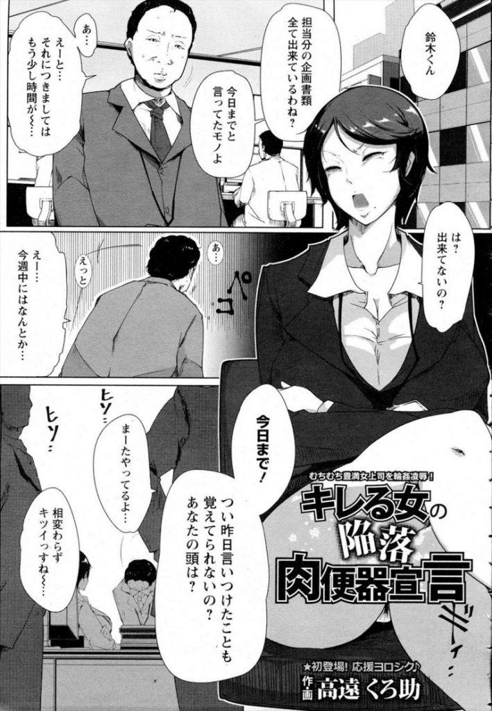 【エロ漫画】部下に仕事を丸投げして部長とセックスしてるスカした女上司が部下達に肉便器扱いされオナホ便女に!