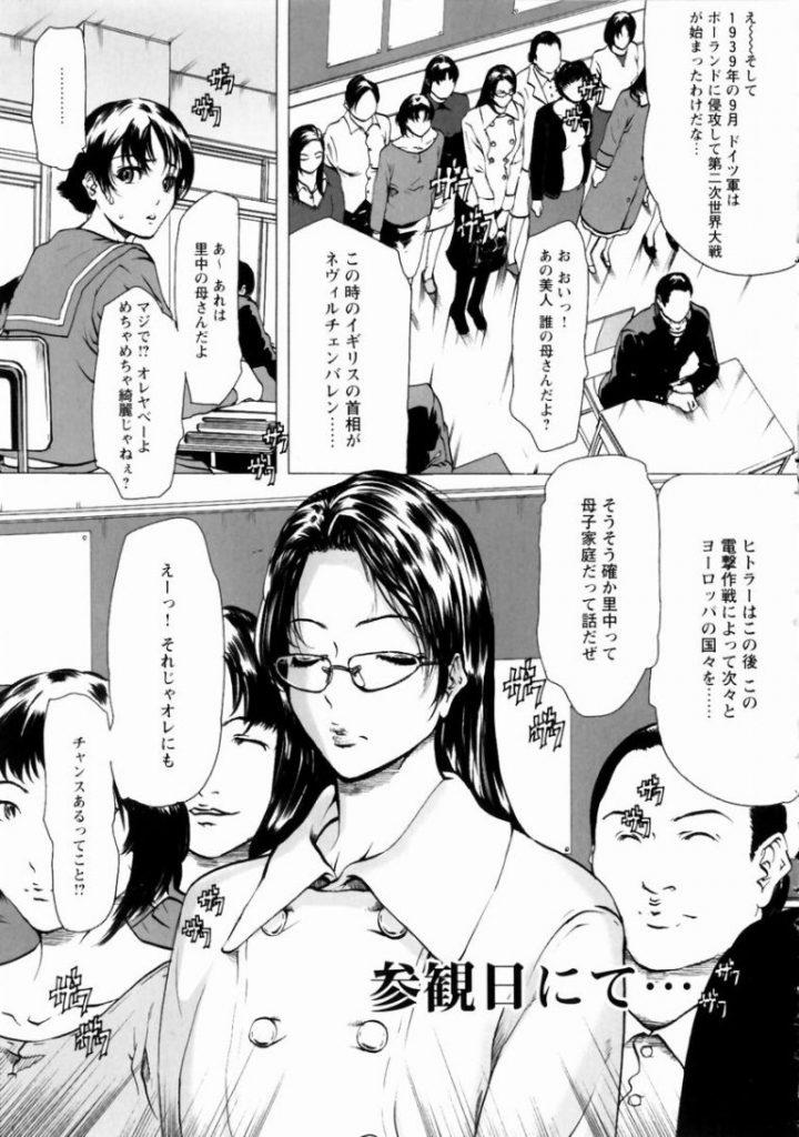【エロ漫画】肉便器にしてる優等生JKのメガネ美人母が参観日に来たついでに男子トイレに連れ込み輪姦する男子生徒!