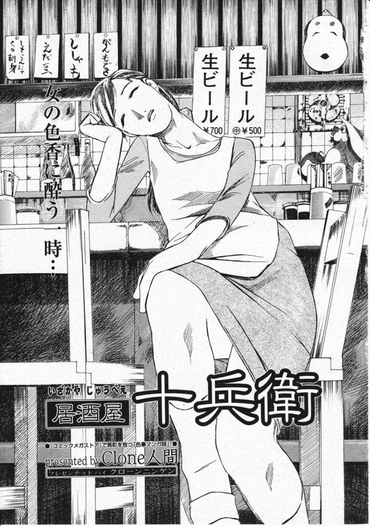 【エロ漫画】主人に先立たれ一人で居酒屋を切り盛りする熟女が昼間の店内で売春してるのを見た若者がタダマンに誘われる!